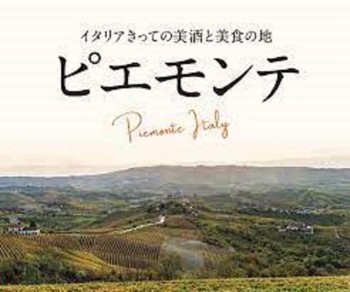 ピエモンテの宣伝ポスター