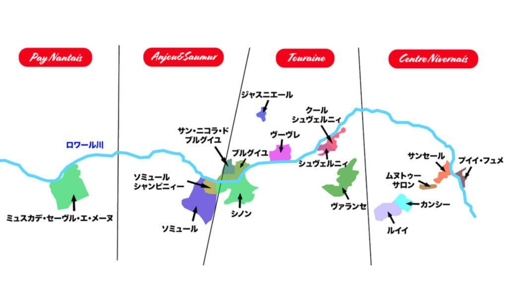 ロワール地方のAOCの場所を示す地図・その2