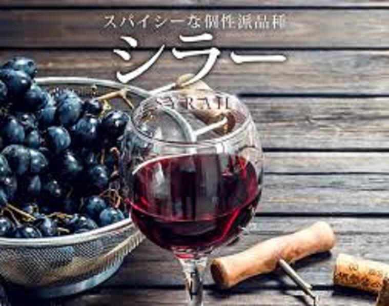 シラーでできたワイン