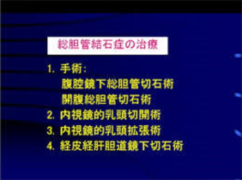 総胆管結石の治療方針をまとめた表