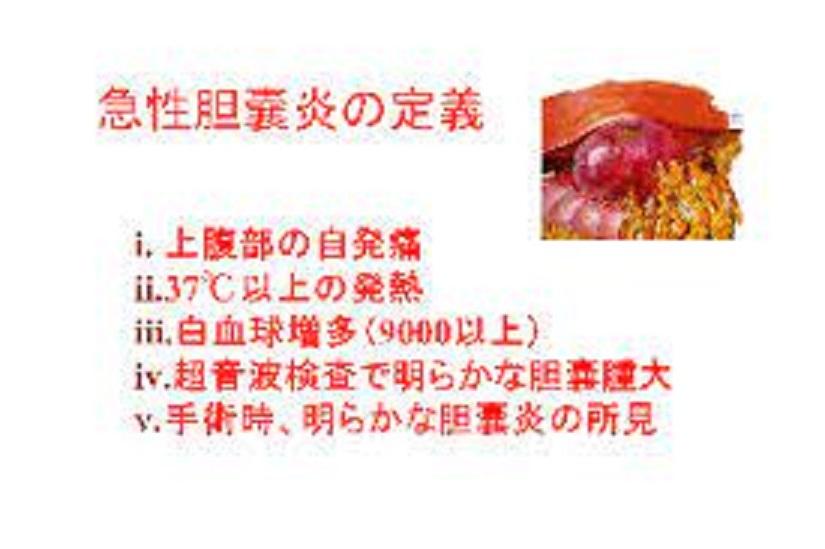 急性胆のう炎の定義