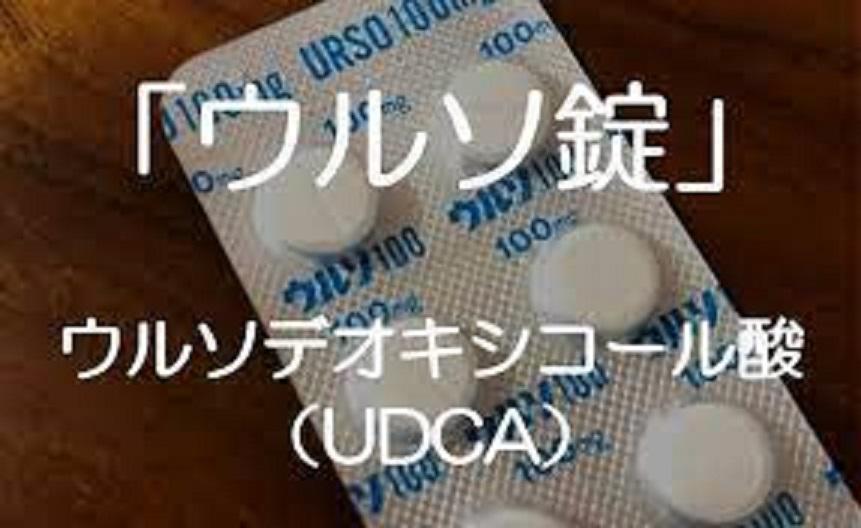 ウルソデオキシコール酸の錠剤