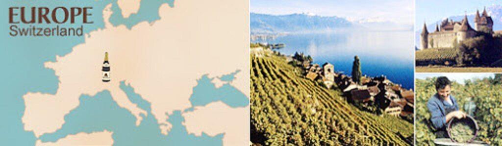 スイスのワイン
