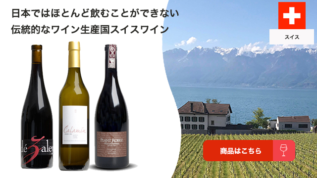 スイスワインを日本で見かけることは滅多にないことを伝えるニュース