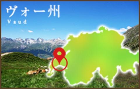 ヴォ―州の位置を示す地図