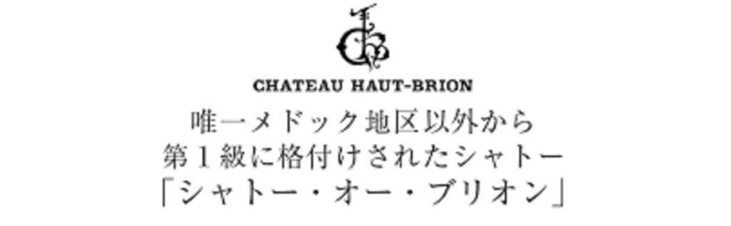 シャトー・オー・ブリオンがメドック以外から選出された理由の解説
