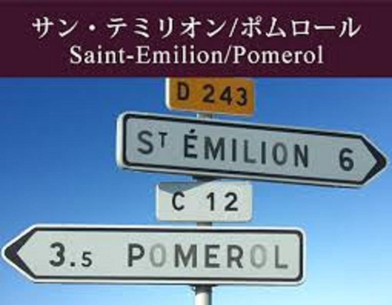 ポムロル地区 サン・テミリオン地区であることを示す道路標識