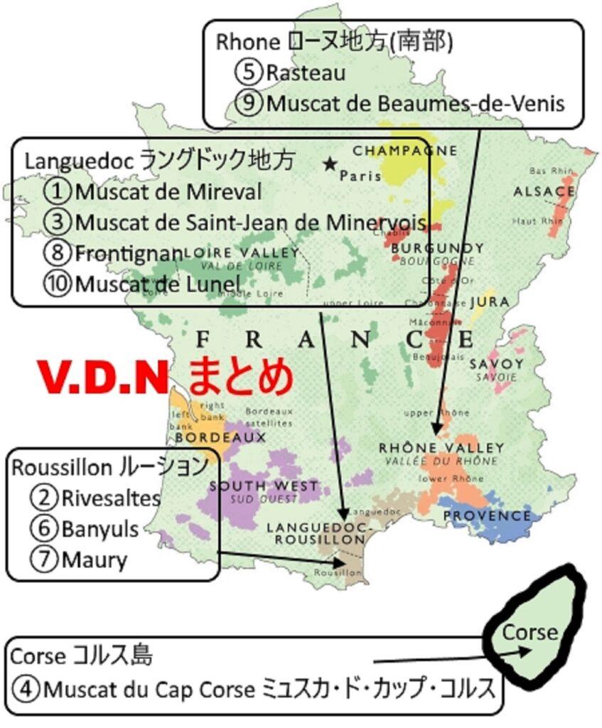 天然甘口ワインであるVDNの生産地を示した地図