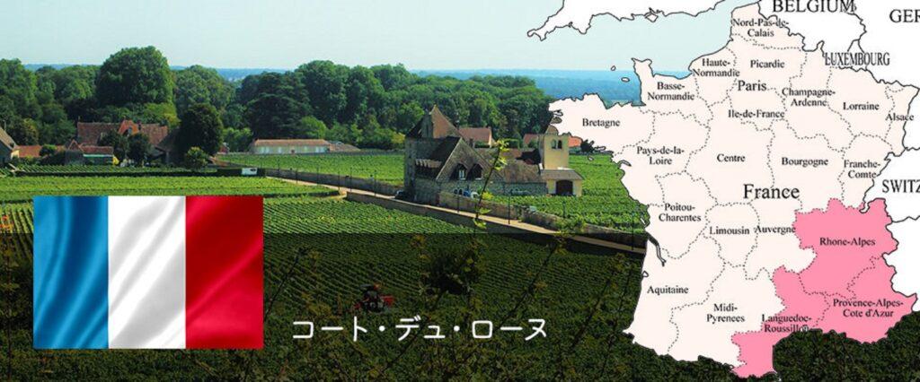 北部ローヌ地方のワイン