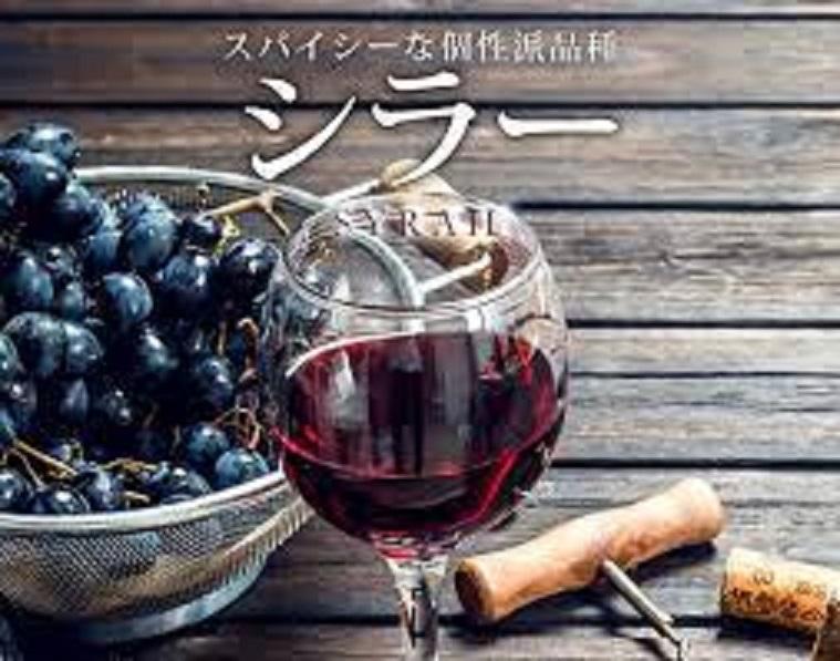 シラーのブドウ